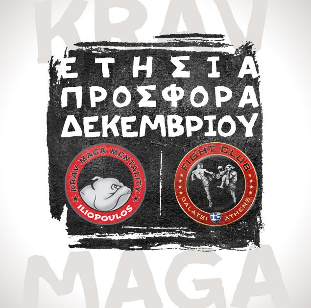 Προσφορά Krav Maga Ετήσιο