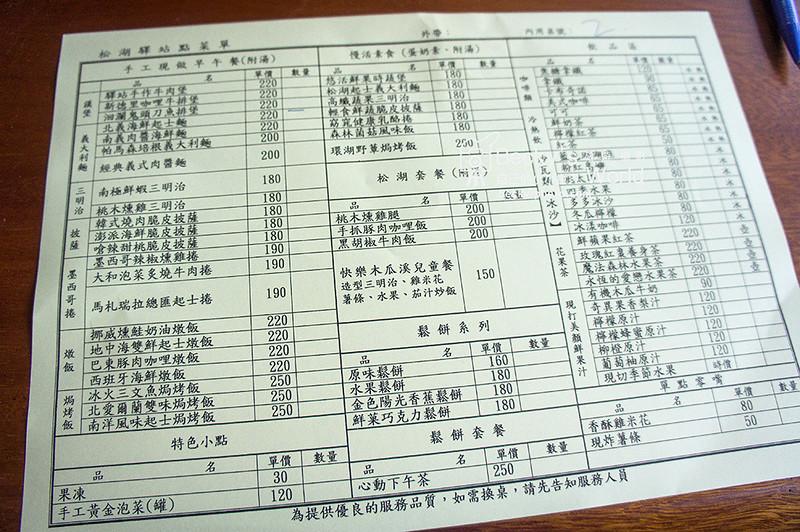 2015.Nov Taiwan foods @Hualien 花蓮松湖驛站