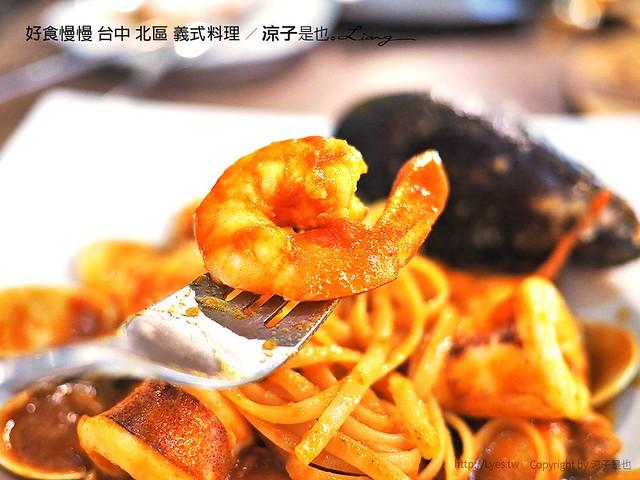 好食慢慢 台中 北區 義式料理 28