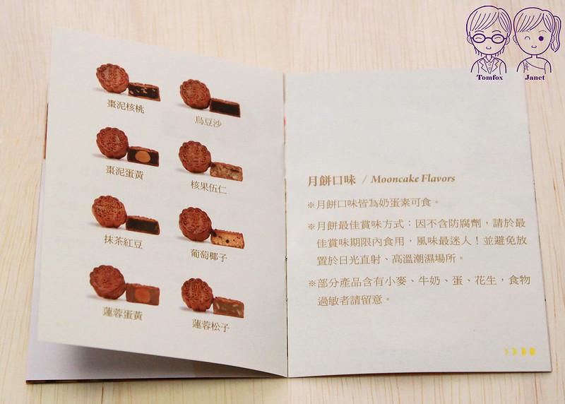 7 舊振南餅店 廣式月餅