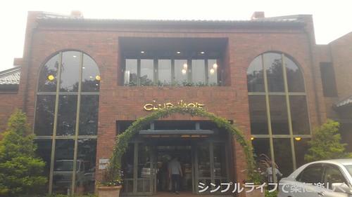 クラブハリエ、入口