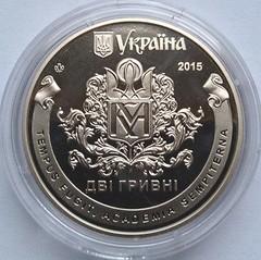 Ukraine Coin on Kyiv-Mohyla Academy reverse