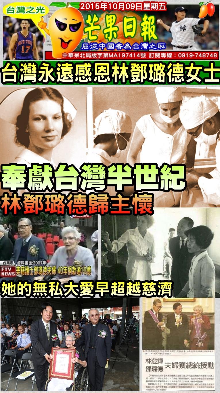 151009芒果日報--台灣之光--奉獻台灣半世紀,林鄧璐德歸主懷