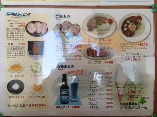 hokkadio-monbetsu-ramen-nishiya-main-store-menu02