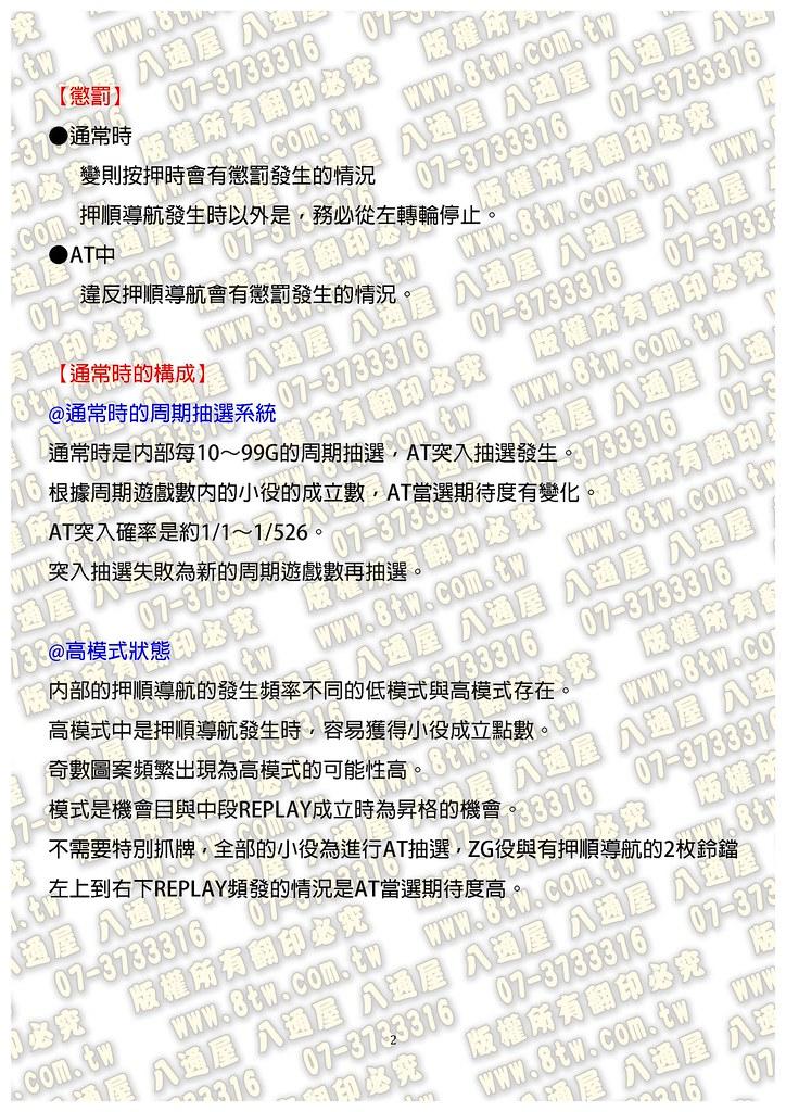 S0289Z黃金-無極限  中文版攻略_Page_03