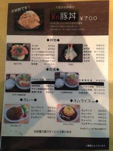 hokkaido-toma-takahashi-menu01