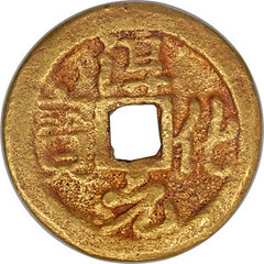 Chun Hua gold Cash Ingot reverse