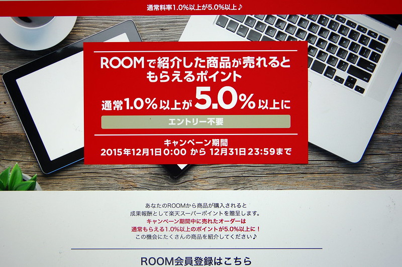 Rakuten ROOM_001