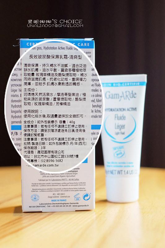 GamARde 玻尿酸清爽保濕霜說明s