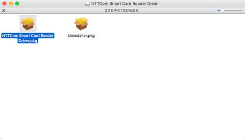NTTCom_Smart_Card_Reader_Driver