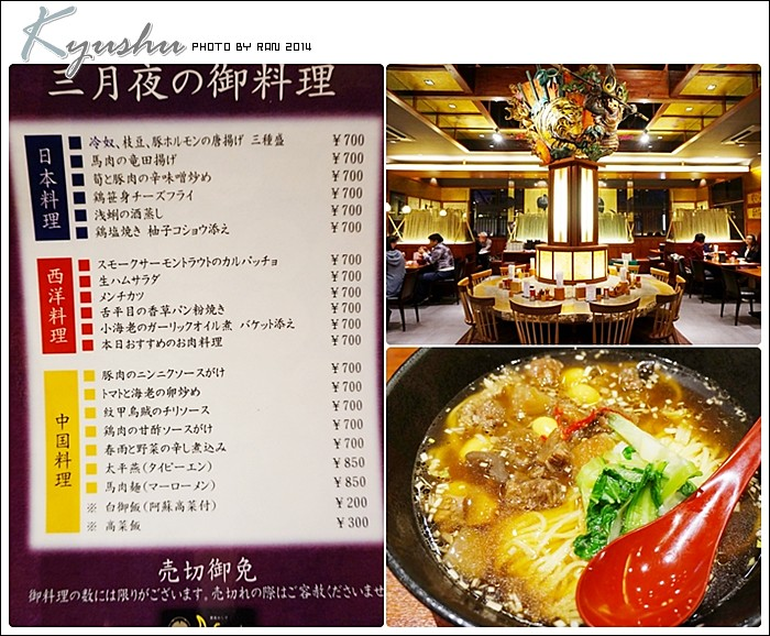 kyushu20140327050