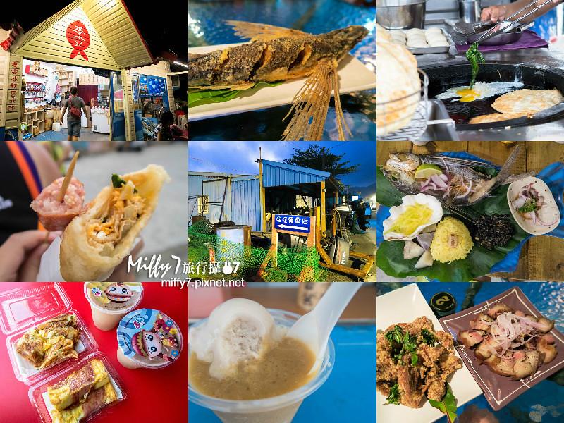 201508-Orchid Island-food-01