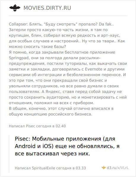 Одной фразой про редизайн Кинопоиска Яндексом