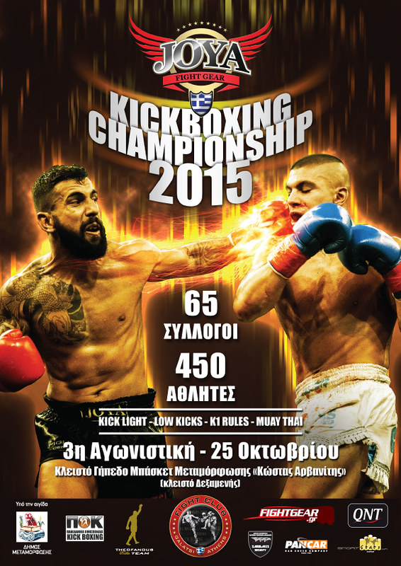 3η αγωνιστική Joya Kickboxing Championship 2015