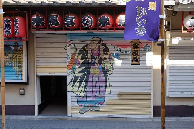 Streets near Sensō-ji