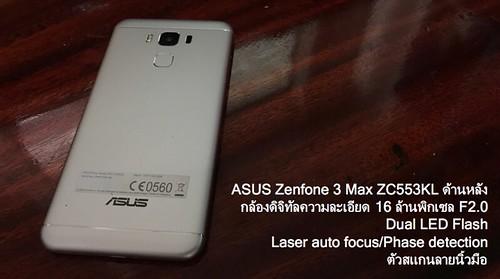 ASUS Zenfone ZC553KL ด้านหลัง