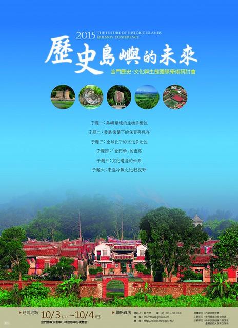 金門歷史、文化與生態國際學術研討會