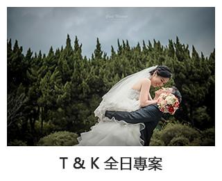 自主婚紗 T&K 全日專案