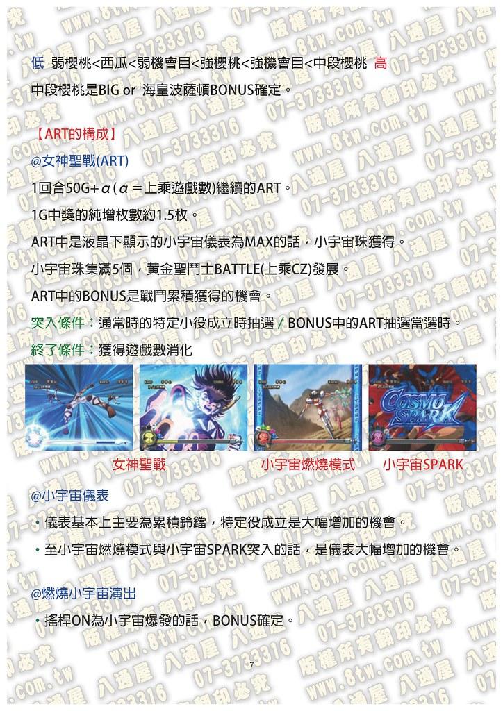 S0285聖鬥士星矢-女神聖戰 中文版攻略_Page_08