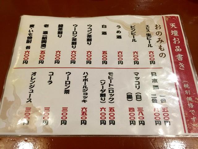 2015.10.2 天壇