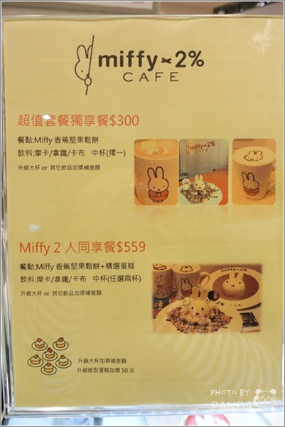 miffy x 2% CAFE (14)