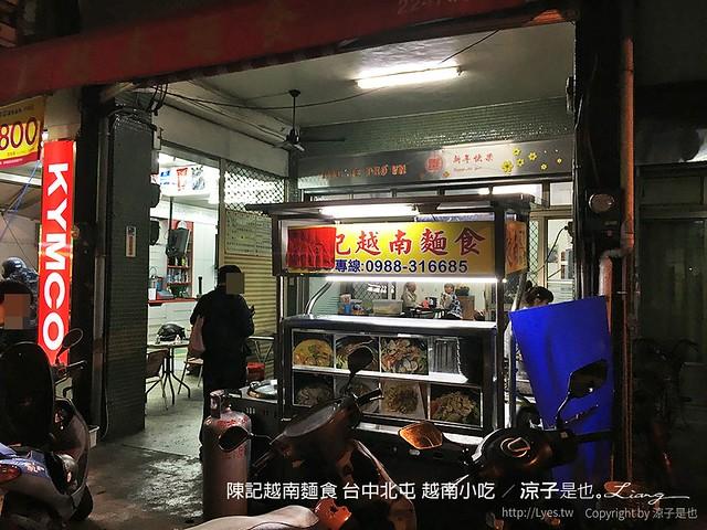 陳記越南麵食 台中北屯 越南小吃 3
