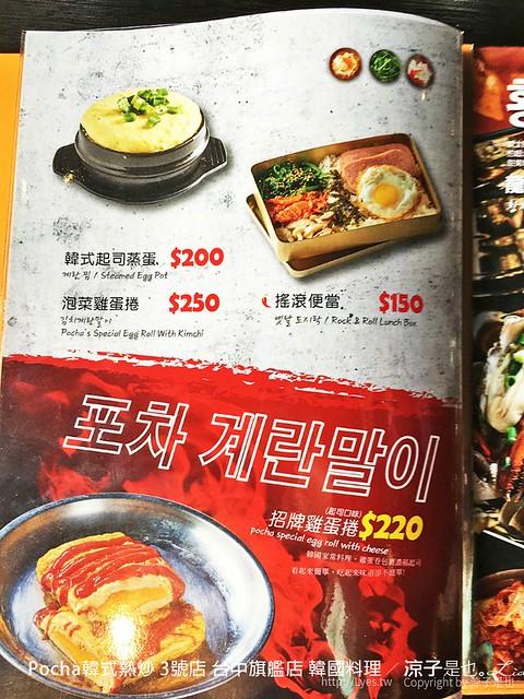 Pocha韓式熱炒 3號店 台中旗艦店 韓國料理 9