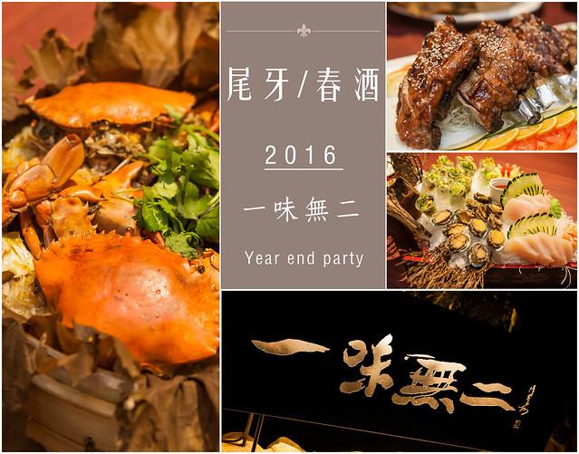 【2016南投尾牙推薦】2015將末,等年終之餘快想好尾牙餐廳吧~