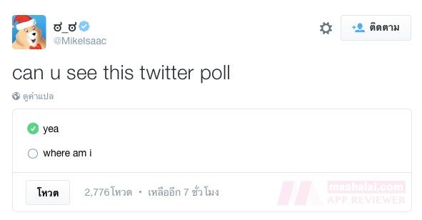 Twiiter-Poll