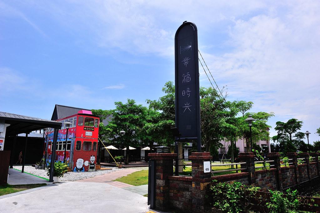 宜蘭礁溪【幸福時光】親子餐廳@幼稚園改建,大黑板塗鴉牆,兒童遊戲室