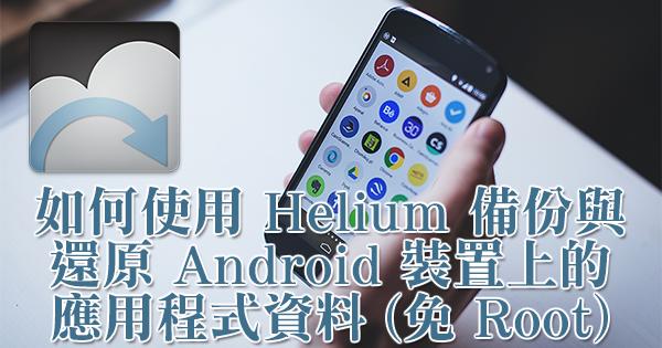 免 Root,使用 Helium 備份與還原 Android 裝置上的應用程式資料