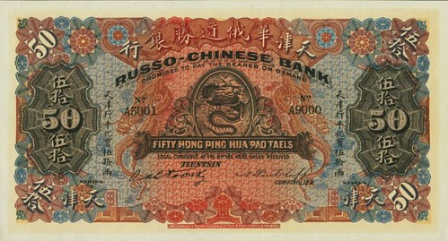 China Russo-Chinese Bank - Tientsin 50 Taels