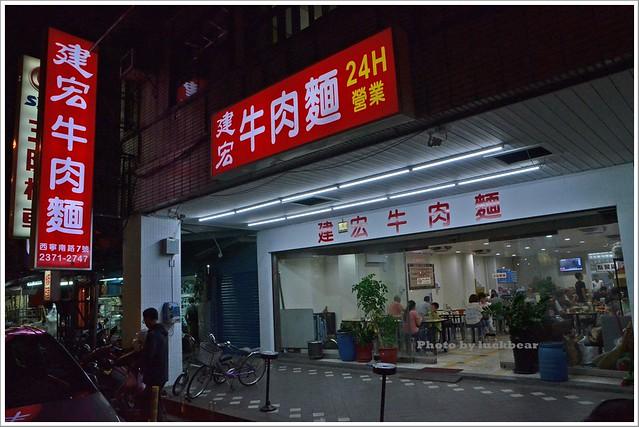 建宏牛肉麵西寧南路012-DSC_3341