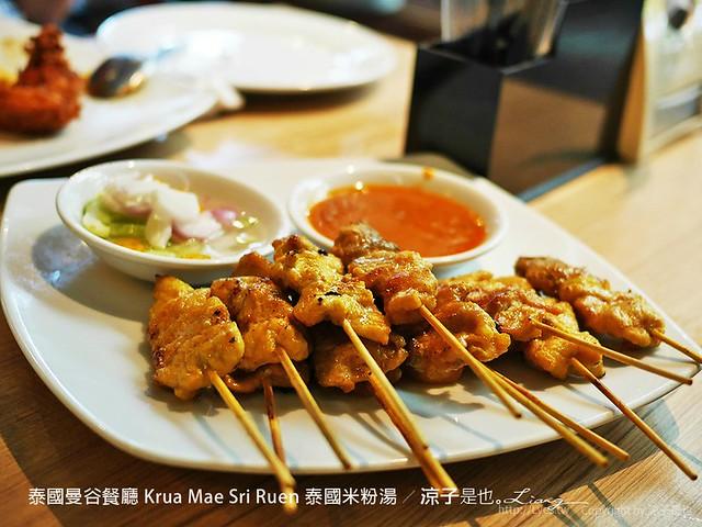 泰國曼谷餐廳 Krua Mae Sri Ruen 泰國米粉湯 36