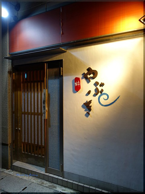 Photo:2016-10-13_T@ka.の食べ飲み歩きメモ(ブログ版)_地物の酒と魚が堪能できる隠れ家【富山】粋やぶき(日本料理)_11 By:logtaka