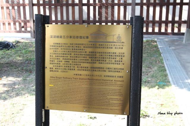 彰化溪湖糖廠-溪湖車站 (13)