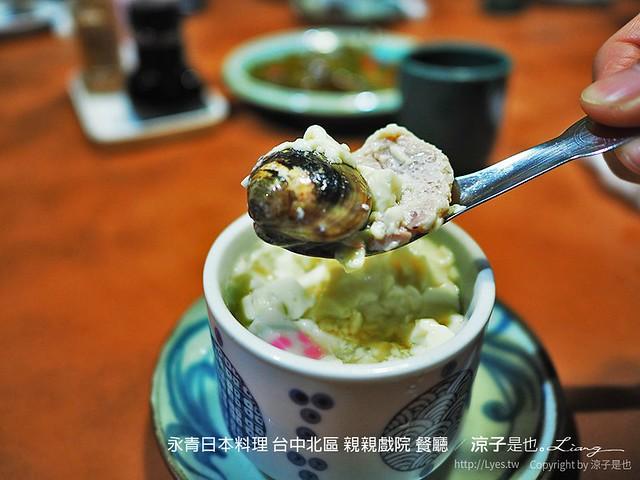 永青日本料理 台中北區 親親戲院 餐廳 8