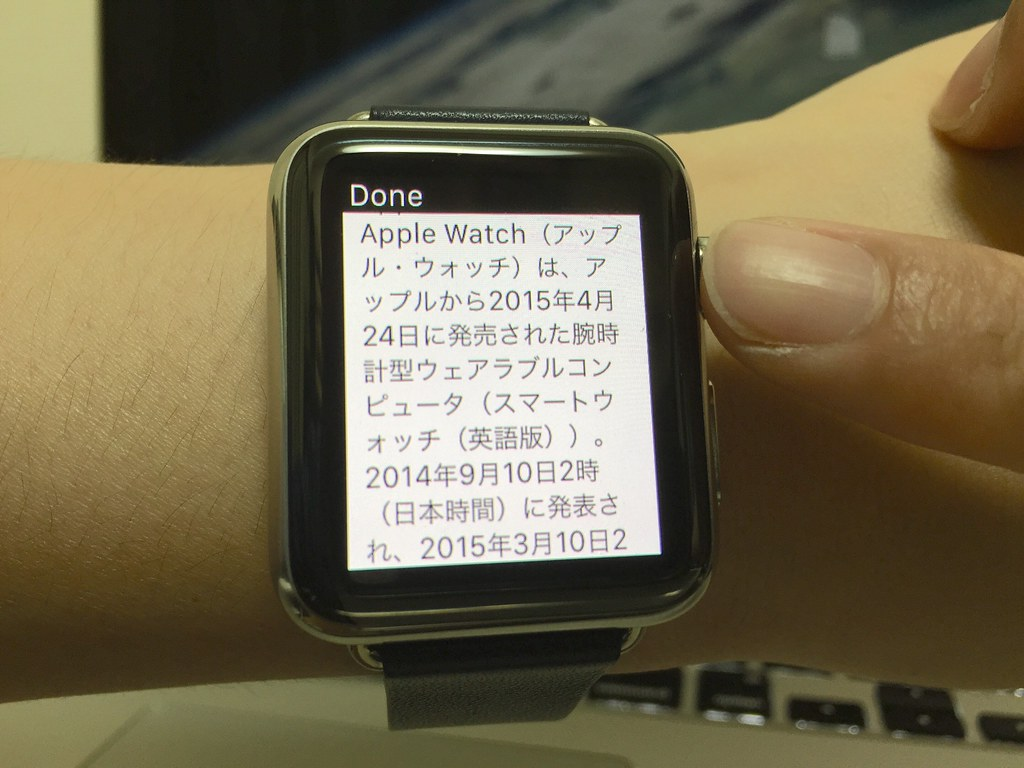 Wikipedia on Apple Watch