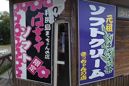 rishiri-island-macchans-shop-hamanasu-kumasasa-soft-ice-cream