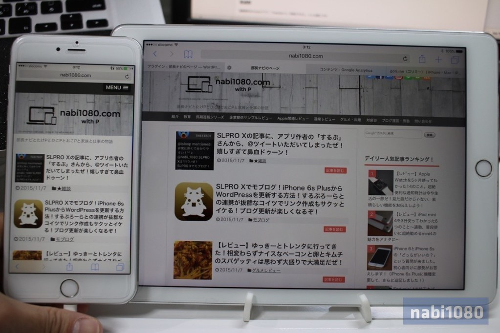 iPad Air 2を卒業した理由07