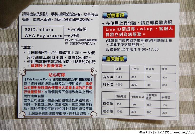 超能量智慧旅遊服務 日本上網 日本上網推薦 日本WiFi行動上網吃到飽 超能量wiup 日本行動上網 wiup4G 超能量wifi評價 日本wifi超能量 超能量WI-UP LTE 4G 日本上網教學17