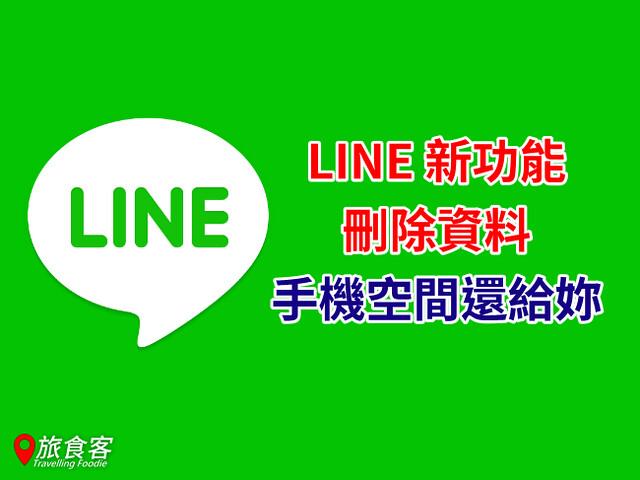 LINE 新功能刪除資料