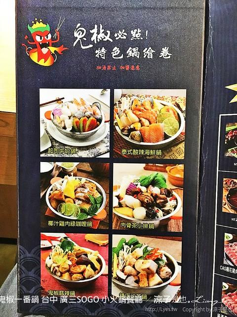 鬼椒一番鍋 台中 廣三SOGO 小火鍋餐廳 4
