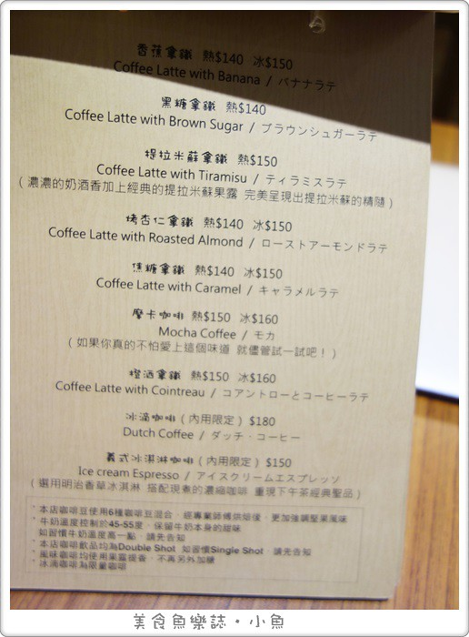 【台北松山】E=MC² Café 咖啡因斯坦/咖啡/輕食/甜點
