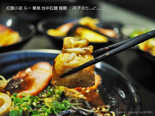 拉麵小店 らー麺 華美 台中拉麵 餐廳 25