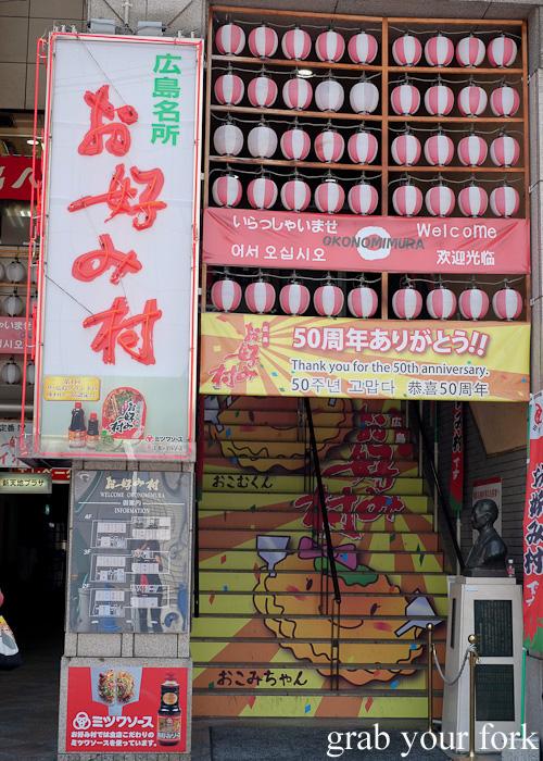 Entrance to Okonomimura, Hiroshima