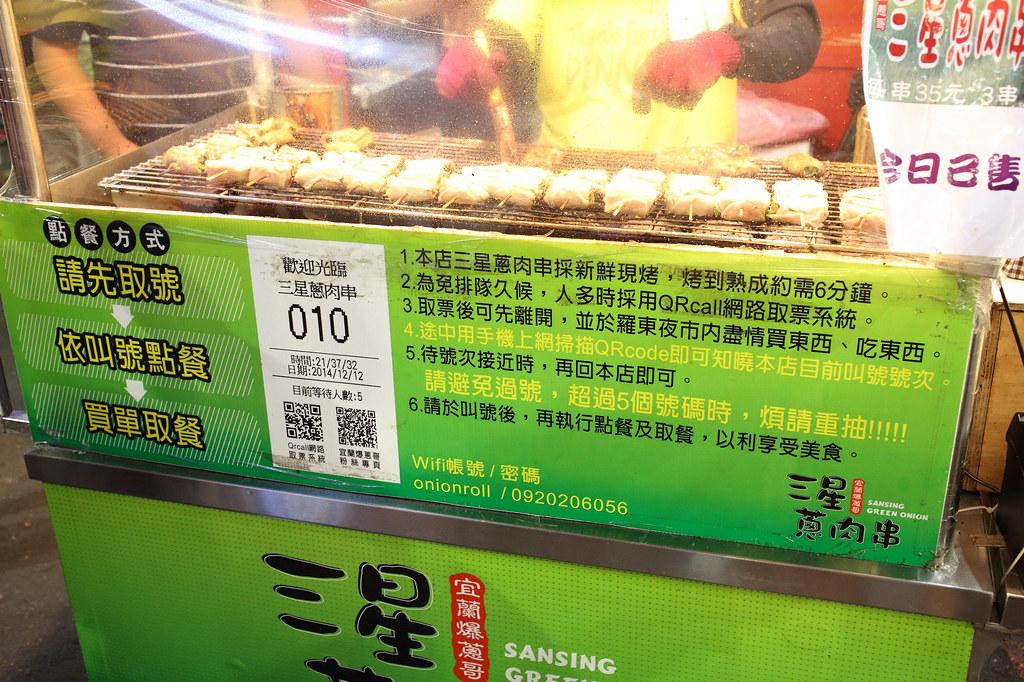 20150904-8羅東-爆蔥哥三星蔥肉串 (5)