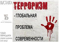 2015-10-01/31. Терроризм – глобальная проблема современности