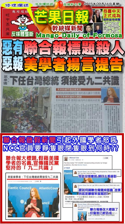 150914芒果日報--修理爛媒--聯合報標題殺人,美學者楊言提告