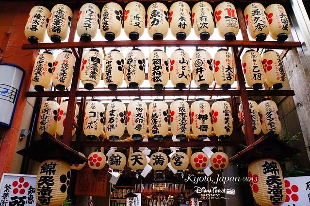 Kyoto - Nishiki Tenmangu Shrine